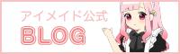 アイメイド公式ブログ